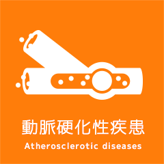 動脈硬化疾患