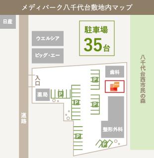 メディパーク八千代台敷地内マップ