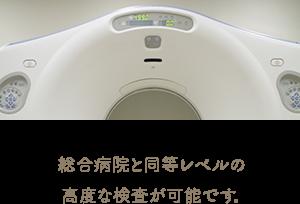 総合病院と同等レベルの高度な検査が可能です。